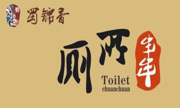 蜀錦香廁所串串加盟