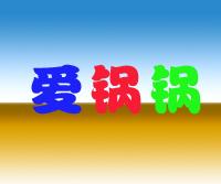 爱锅锅火锅加盟