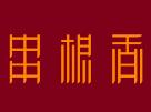 串根香新式火鍋加盟