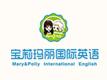 宝莉玛丽国际英语加盟