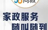58家政服务公司加盟