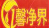 馨净界家政服务加盟