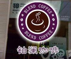 铂澜咖啡加盟