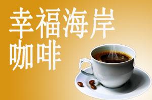 幸福海岸咖啡加盟