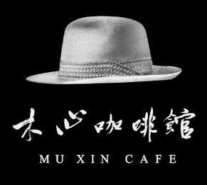 木心咖啡館加盟