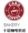 卡诺咖啡烘焙加盟
