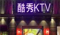 酷秀KTV加盟