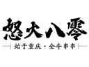 怒火八零火鍋串串加盟