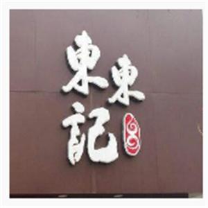 东东记卤肉饭加盟
