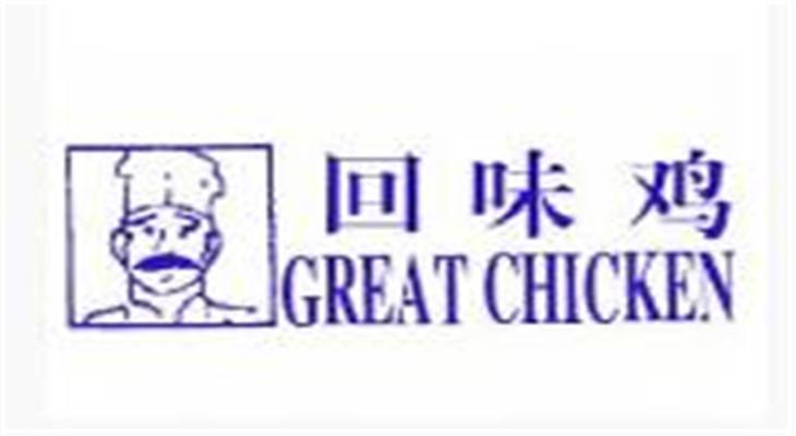 回味鸡快餐加盟
