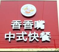 香香嘴中式快餐加盟