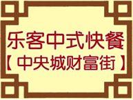 乐客中式快餐加盟