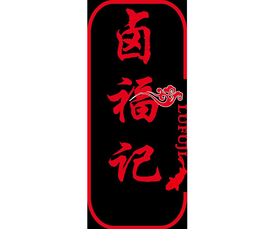 卤福记啵啵鱼加盟