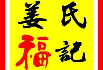 姜氏福記鹵肉飯加盟