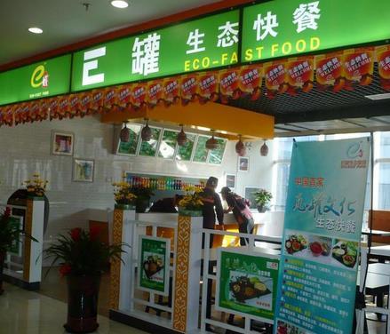 E罐生态快餐加盟