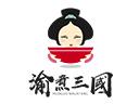 渝煮三国火锅麻辣烫加盟