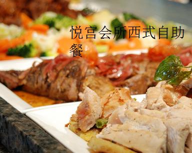 悦宫会所西式自助餐加盟
