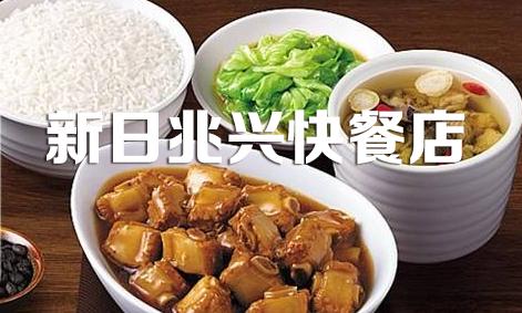 新日兆興快餐店加盟