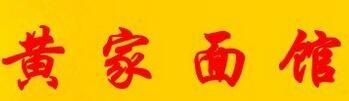 黄家面馆加盟