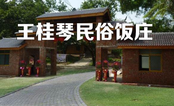 王桂琴民俗饭庄加盟