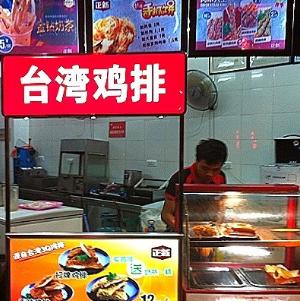 臺灣雞排加盟