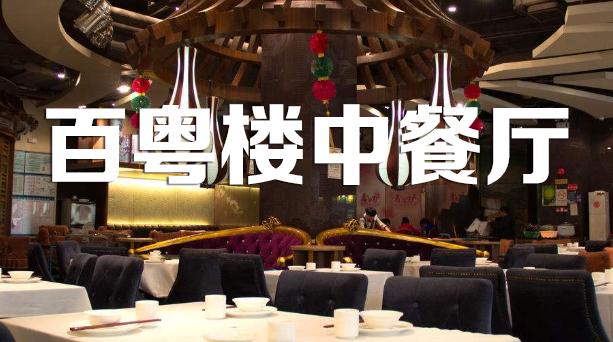 百粤楼中餐厅加盟