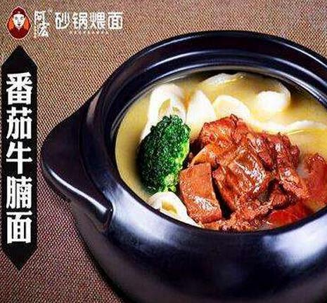 阿宏砂鍋面店加盟