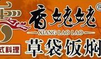 香姥姥草袋饭焖锅加盟