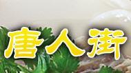 唐人街羊肉烩面加盟