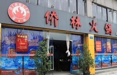 重庆侨林火锅加盟