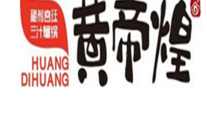 黄帝煌焖锅加盟