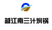 越江南三汁焖锅加盟