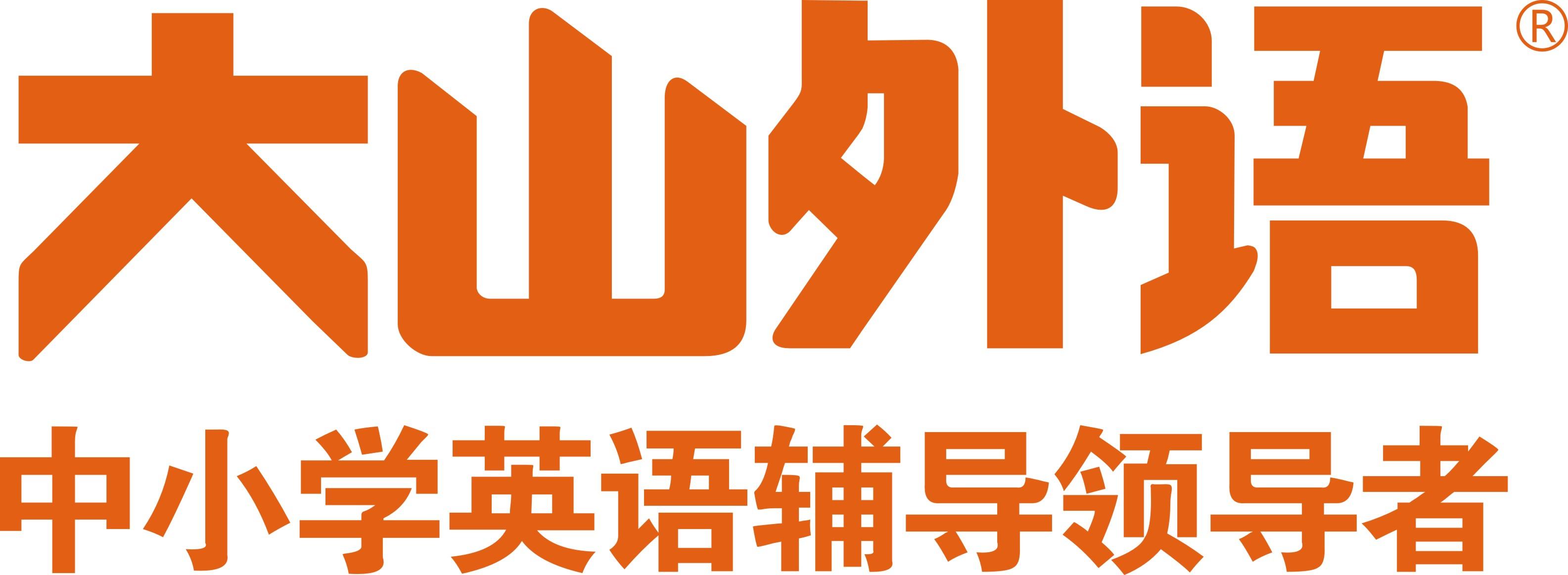 大山外語教育加盟加盟