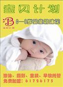 宝贝计划母婴店加盟