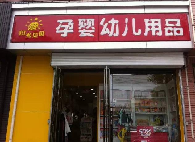 陽光貝貝母嬰店加盟