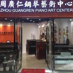 周廣仁鋼琴藝術中心加盟