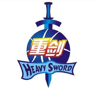 重剑篮球训练营加盟