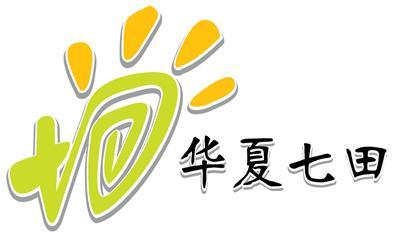 华夏七田加盟