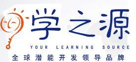 学之源潜能开发加盟