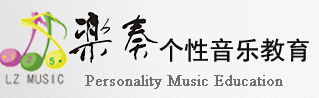樂奏個性音樂教育加盟