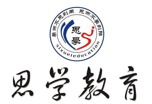 思学教育加盟
