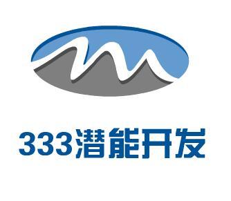 333潛能開發加盟