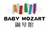 小小莫扎特鋼琴館加盟