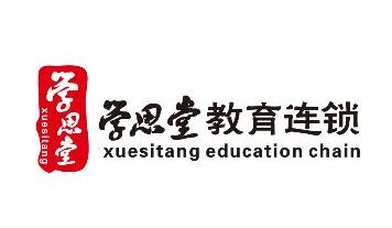 学思堂教育加盟