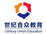 世纪合众教育加盟