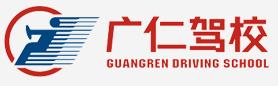 广仁驾校加盟