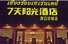 789连锁酒店加盟