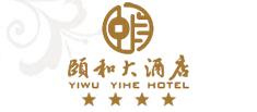 頤和酒店加盟