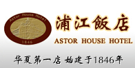 浦江饭店加盟