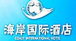 海岸酒店加盟